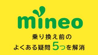 mineoアイキャッチ